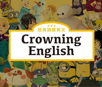 冠英語感英文