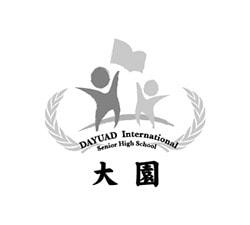 大園國際高中