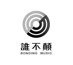 誰不顛國際音樂